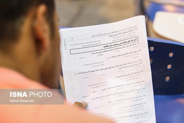 آغاز ثبت نام آزمون دکتری وزارت بهداشت از نیمه دوم بهمن