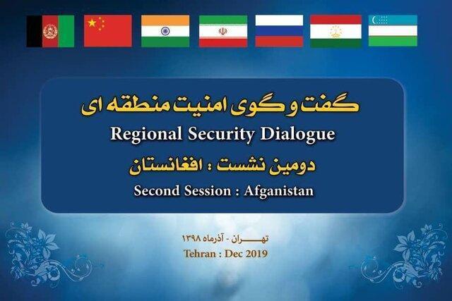 برگزاری دومین نشست گفت و گوی امنیت منطقه ای در تهران