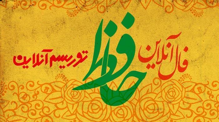 فال آنلاین دیوان حافظ جمعه 13 دی ماه 98