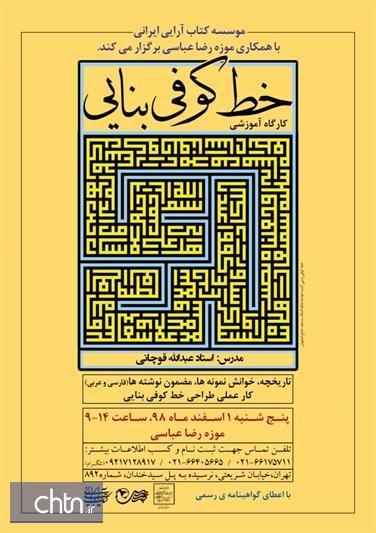 برگزاری کارگاه آموزشی خط کوفی بنایی در موزه رضا عباسی