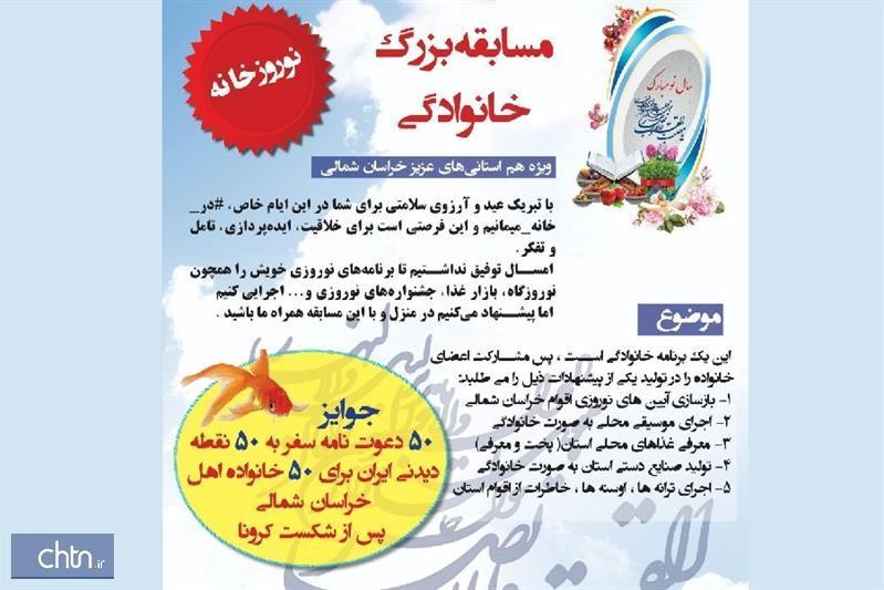 برگزاری مسابقه مجازی نوروزخانه با هدف معرفی آیین های خراسان شمالی