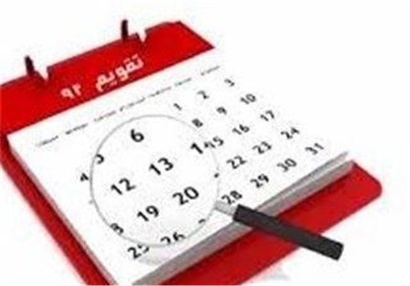 تعطیلات سال آینده چگونه است؟