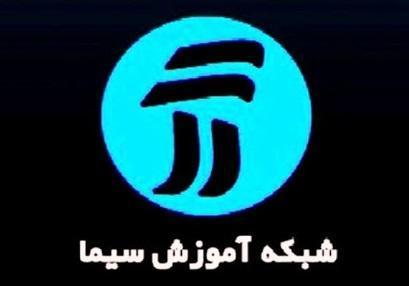 جدول پخش برنامه های درسی 12 اسفند ماه از تلویزیون اعلام شد