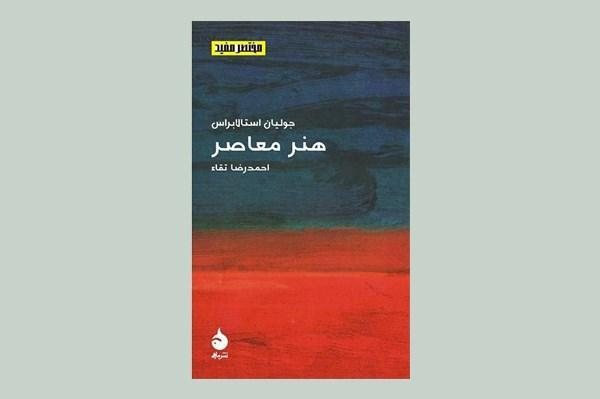 هنر معاصر به چاپ سوم رسید ، تحلیلی بر هنرِ دوران پسامدرن