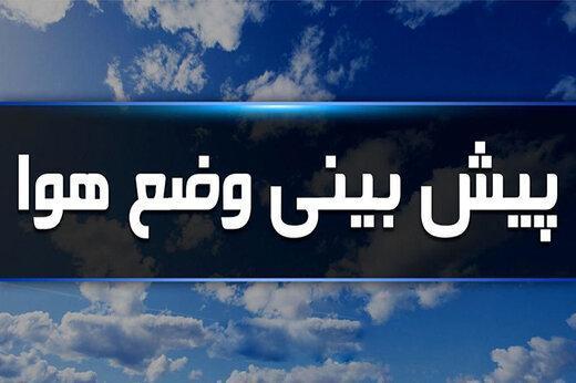 هشدار آبگرفتگی معابر در بعضی استان ها، آسمان تهران بارانی می گردد