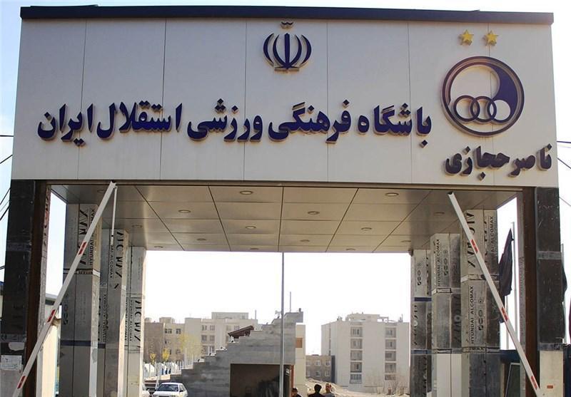 دستور سلطانی فر برای واگذاری کمپ مرحوم حجازی به باشگاه استقلال