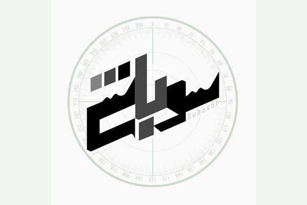 رونمایی از لوگوی فیلم سینمایی سوباشی