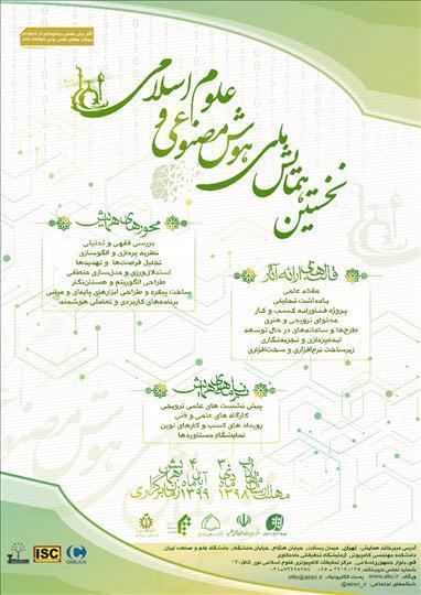 نخستین همایش ملی هوش مصنوعی و علوم اسلامی برگزار می گردد