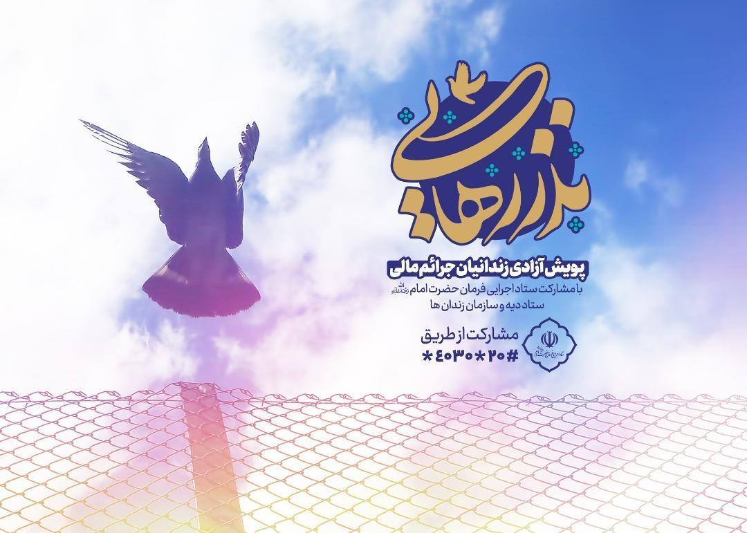 آغاز پویش سراسری آزادی زندانیان جرایم غیرعمد، به همت ستاد اجرایی فرمان امام (ره)