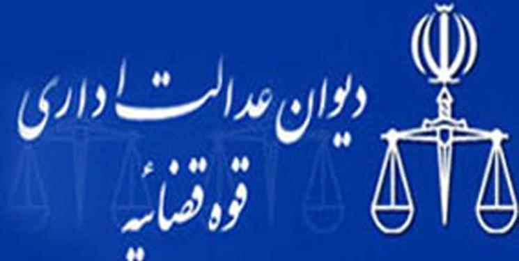 ابطال دستورالعمل تبعیض آمیز از سوی دیوان عدالت اداری با هدف تمکین از قانون