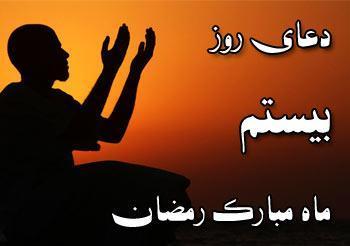 دعای روز بیستم ماه مبارک رمضان