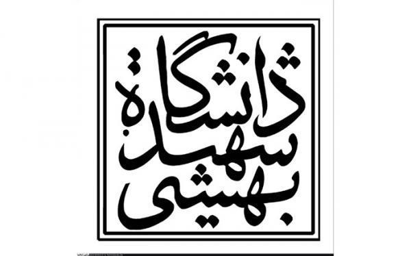 فراخوانی برای جذب ایده های برتر در طرح نوآوری دانشگاه شهید بهشتی