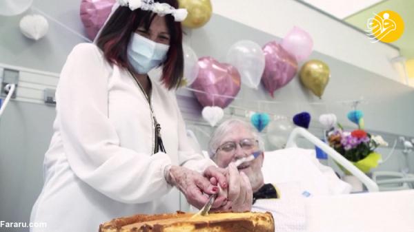 (عکس) ازدواج زوج مسن مبتلا به کرونا در بیمارستان!