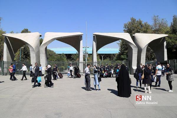 مهلت ثبت نام پذیرش دانشجوی دکتری دانشگاه تهران تمدید شد
