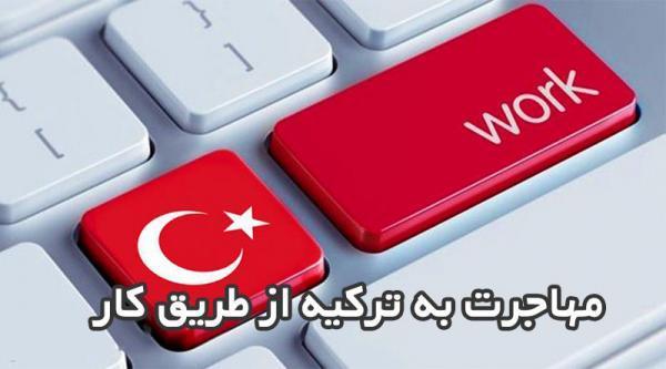 اقامت ترکیه از طریق کار (مهاجرت به ترکیه از طریق کار)